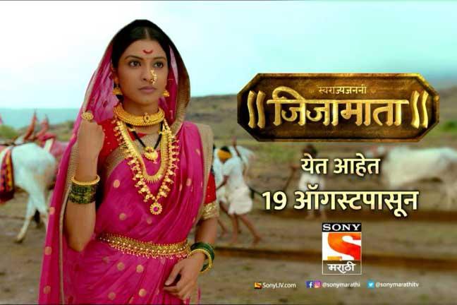 swarajya janani jijamata sony marathi marathi serial produce by amol kolhe